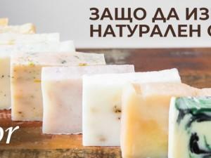 Защо да изберем натурален сапун?